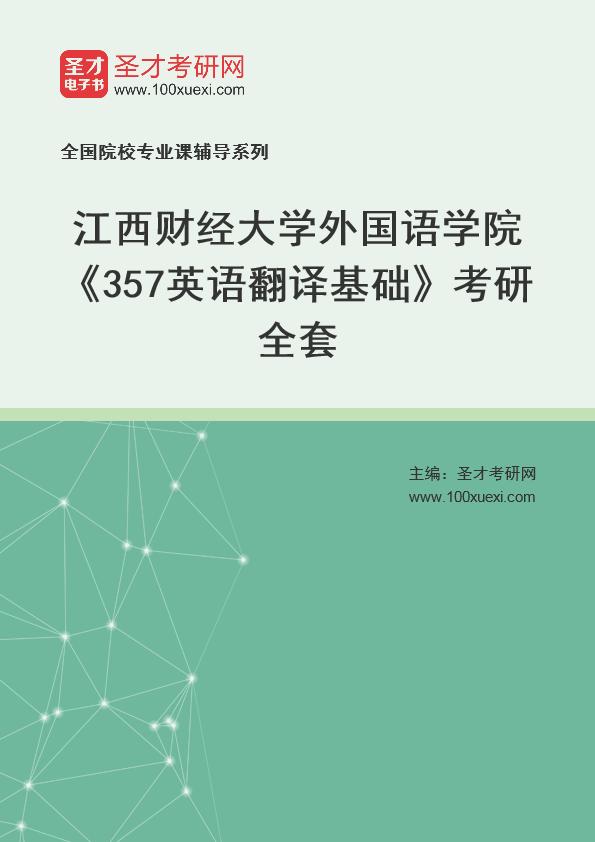 2021年江西财经大学外国语学院《357英语翻译基础》考研全套