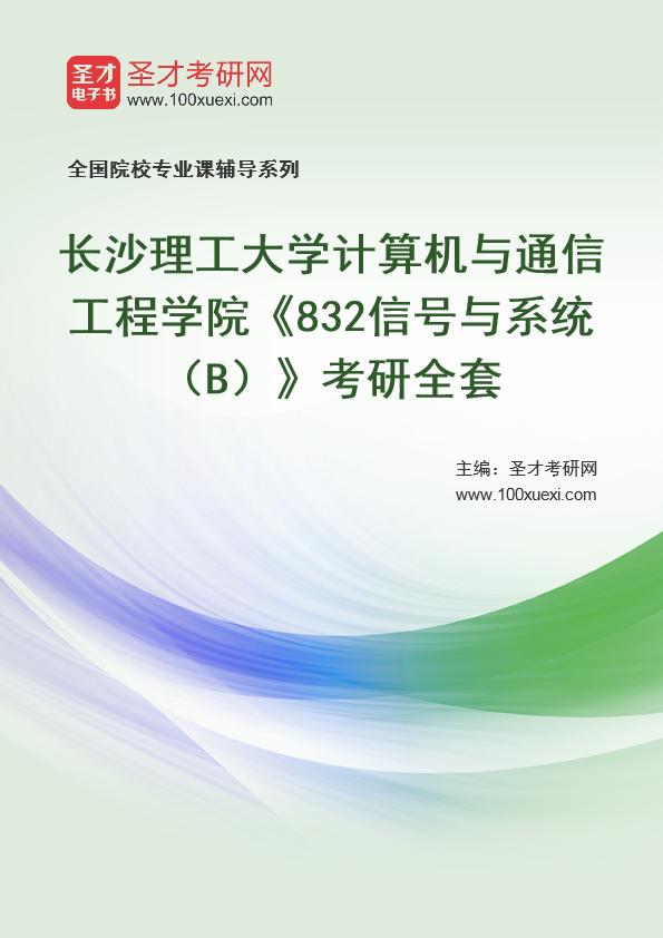 2022年长沙理工大学计算机与通信工程学院《832信号与系统(B)》考研全套
