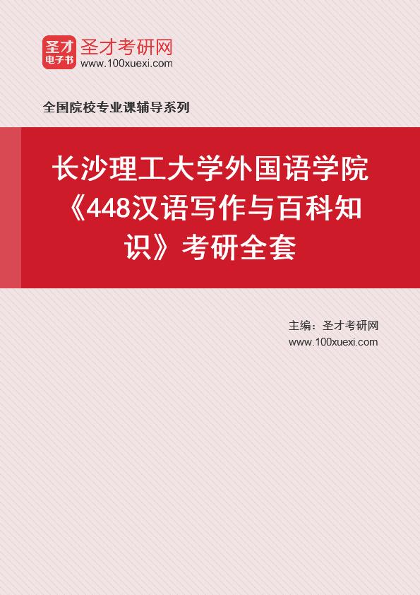 2021年长沙理工大学外国语学院《448汉语写作与百科知识》考研全套