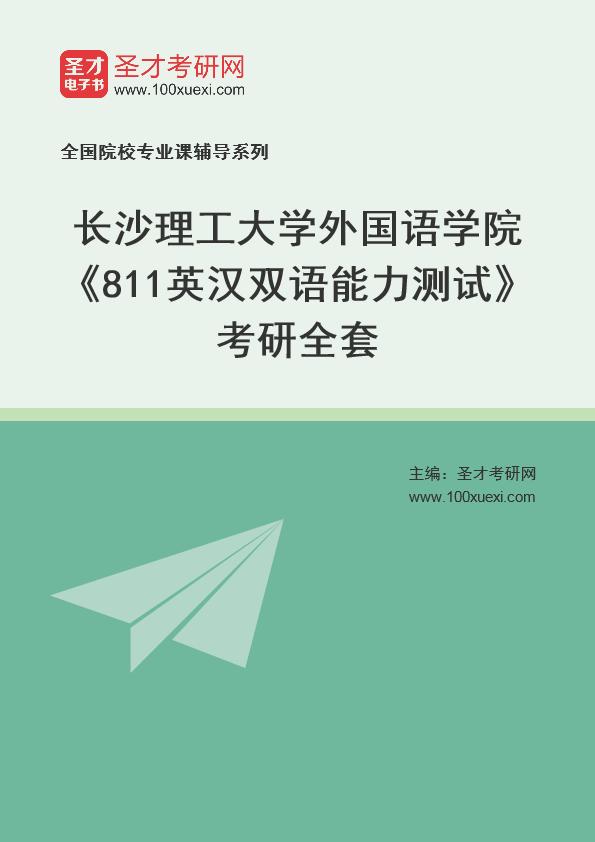 2021年长沙理工大学外国语学院《811英汉双语能力测试》考研全套
