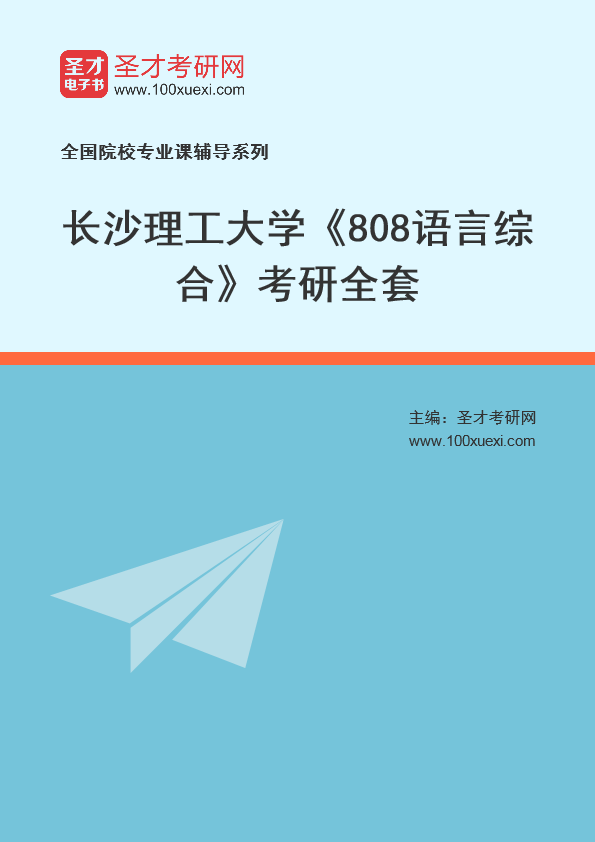 2021年长沙理工大学《808语言综合》考研全套