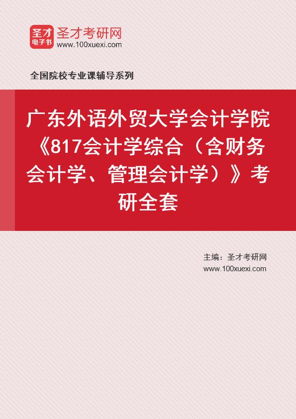 2021年广东外语外贸大学会计学院《817会计学综合(含财务会计学、管理会计学)》考研全套