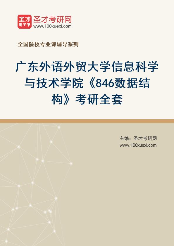 2021年广东外语外贸大学信息科学与技术学院《846数据结构》考研全套