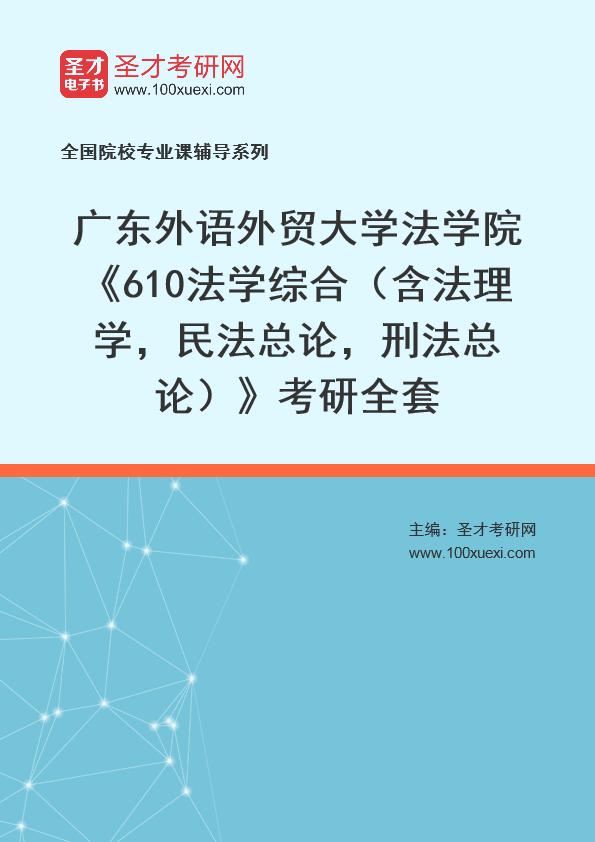 2021年广东外语外贸大学法学院《610法学综合(含法理学,民法总论,刑法总论)》考研全套