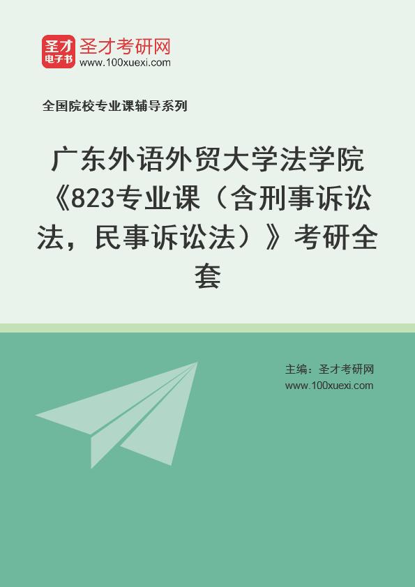 2021年广东外语外贸大学法学院《823专业课(含刑事诉讼法,民事诉讼法)》考研全套