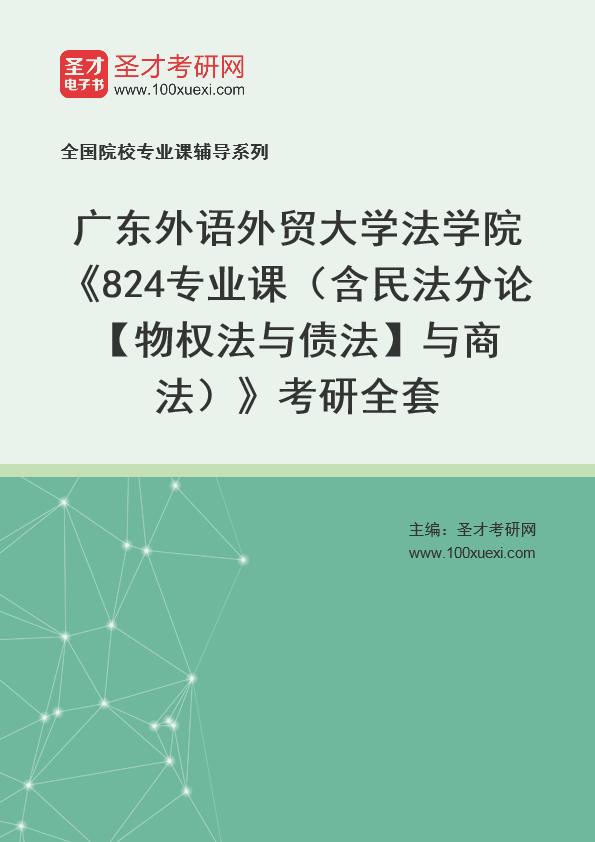 2021年广东外语外贸大学法学院《824专业课(含民法分论【物权法与债法】与商法)》考研全套