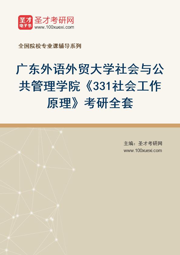 2021年广东外语外贸大学社会与公共管理学院《331社会工作原理》考研全套