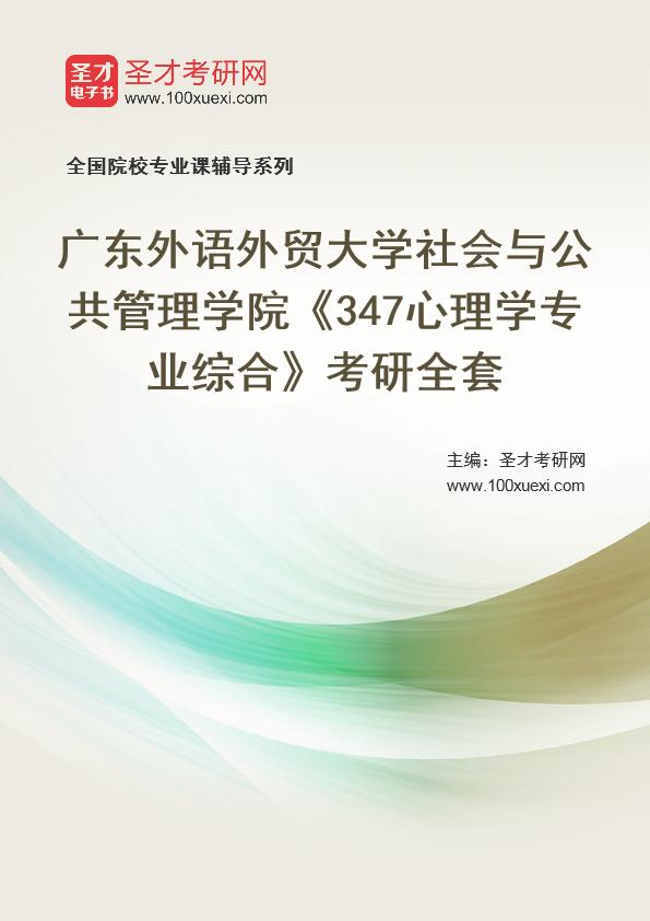 2021年广东外语外贸大学社会与公共管理学院《347心理学专业综合》考研全套