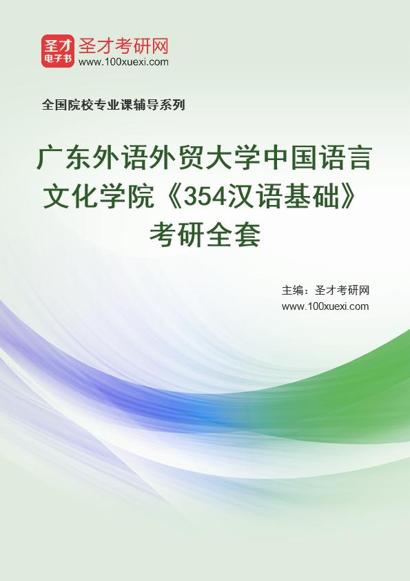 2021年广东外语外贸大学中国语言文化学院《354汉语基础》考研全套