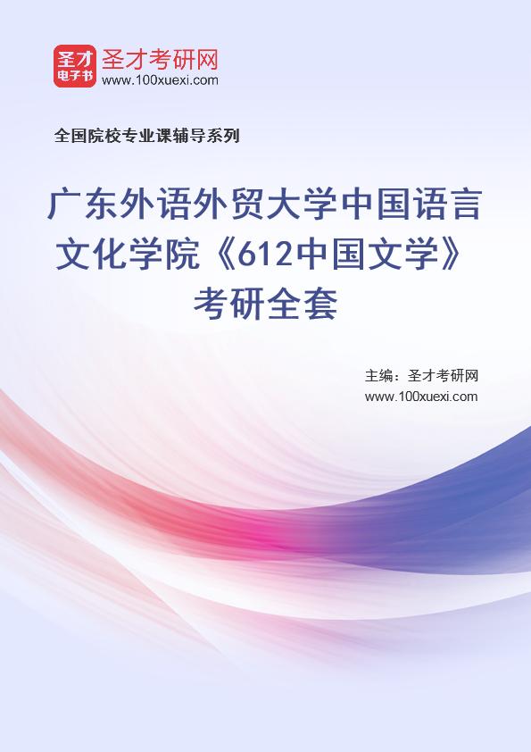 2021年广东外语外贸大学中国语言文化学院《612中国文学》考研全套
