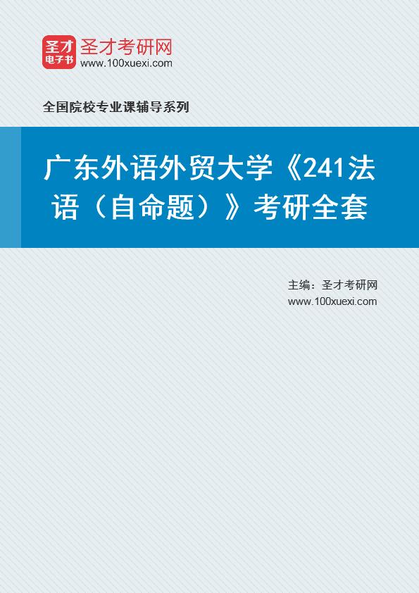 2021年广东外语外贸大学《241法语(自命题)》考研全套