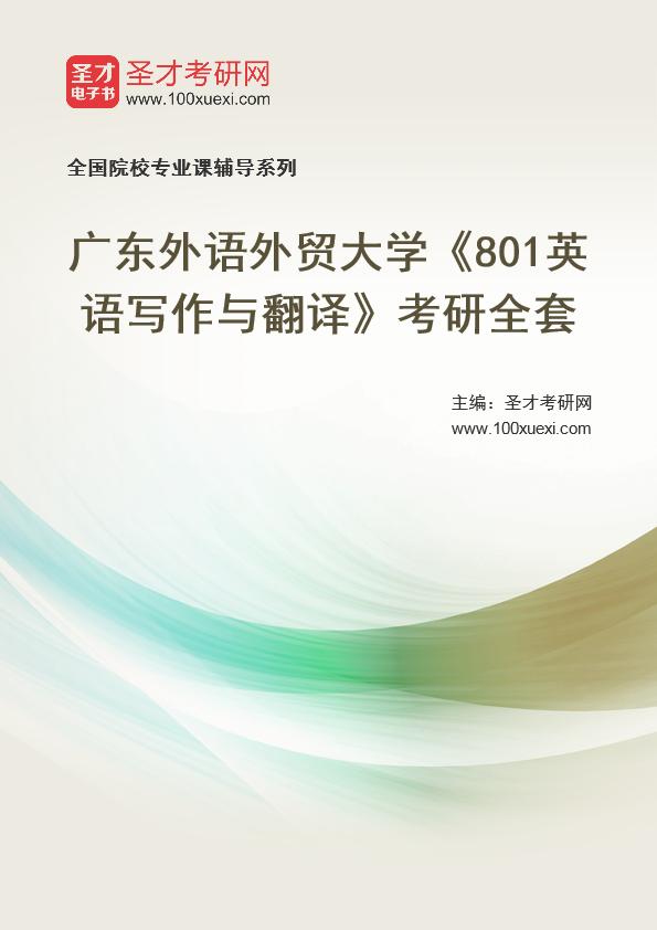 2021年广东外语外贸大学《801英语写作与翻译》考研全套