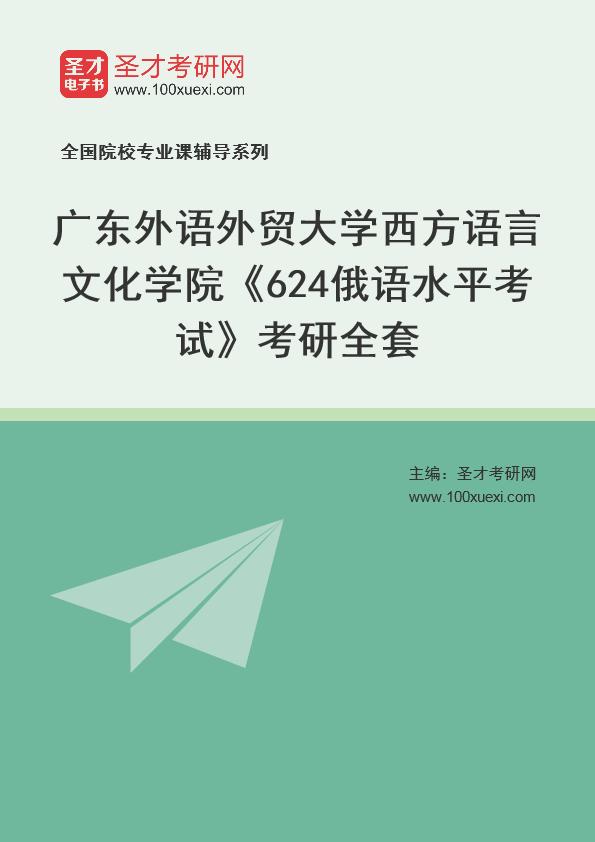2021年广东外语外贸大学西方语言文化学院《624俄语水平考试》考研全套