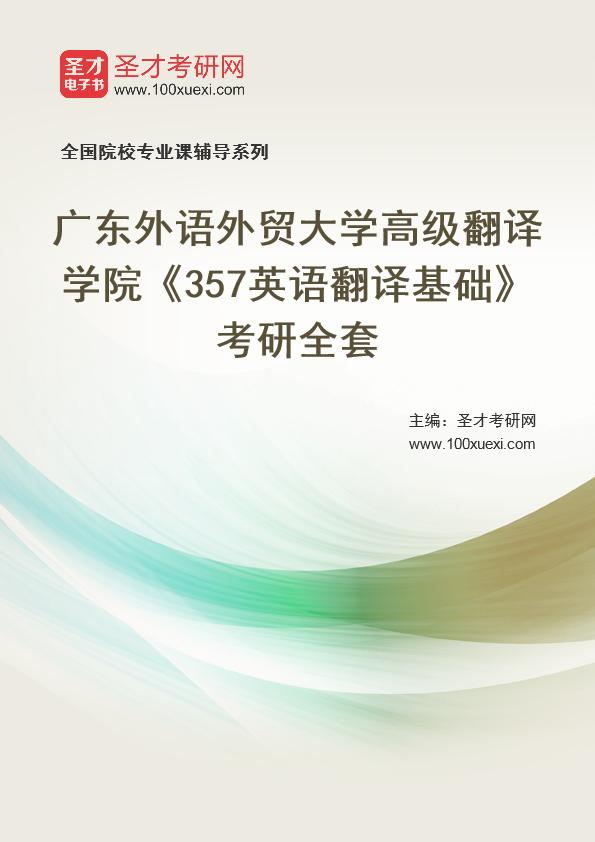 2021年广东外语外贸大学高级翻译学院《357英语翻译基础》考研全套