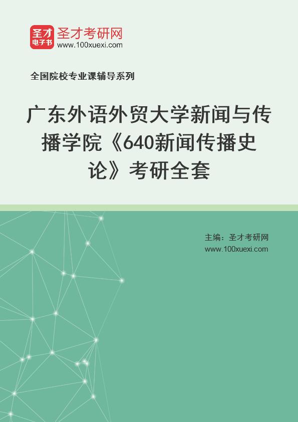2021年广东外语外贸大学新闻与传播学院《640新闻传播史论》考研全套