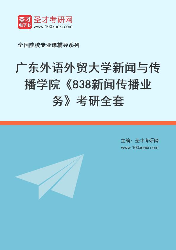 2021年广东外语外贸大学新闻与传播学院《838新闻传播业务》考研全套
