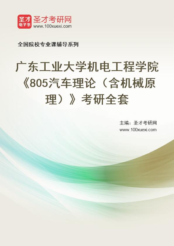 2021年广东工业大学机电工程学院《805汽车理论(含机械原理)》考研全套