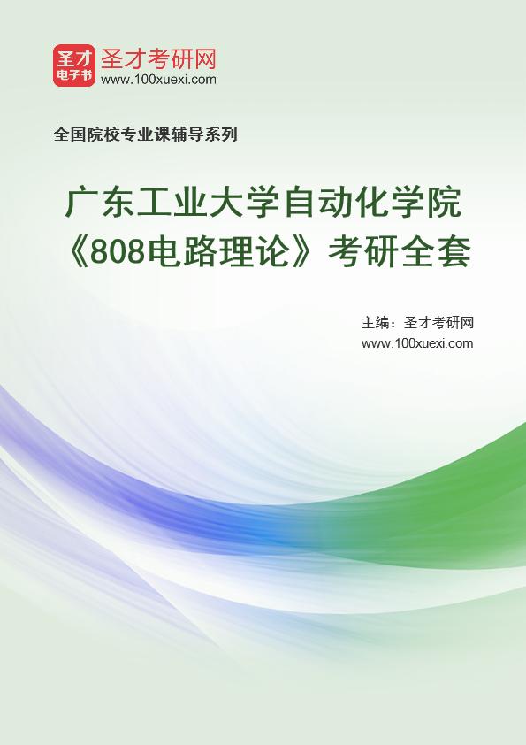 2021年广东工业大学自动化学院《808电路理论》考研全套