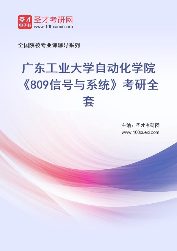 2021年广东工业大学自动化学院《809信号与系统》考研全套