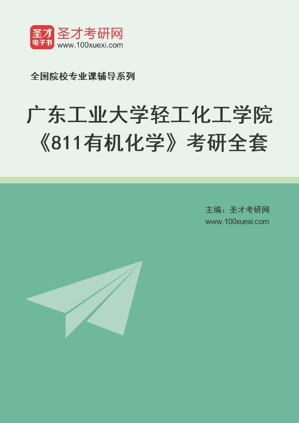2021年广东工业大学轻工化工学院《811有机化学》考研全套