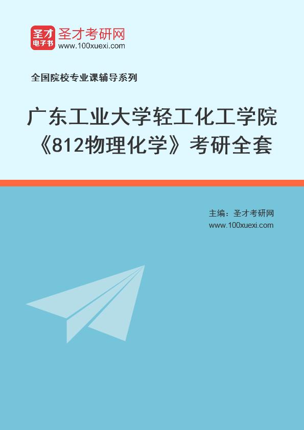 2021年广东工业大学轻工化工学院《812物理化学》考研全套