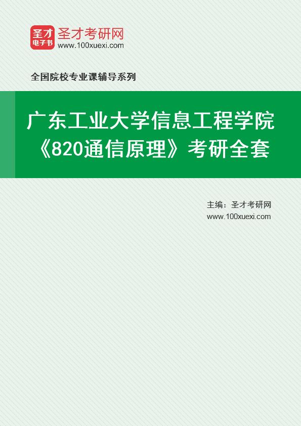 2021年广东工业大学信息工程学院《820通信原理》考研全套