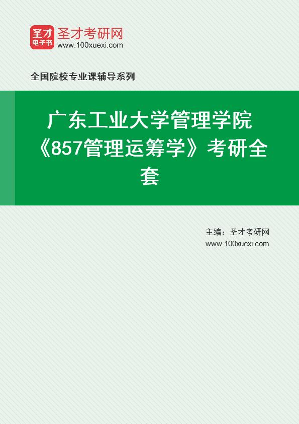 2021年广东工业大学管理学院《857管理运筹学》考研全套