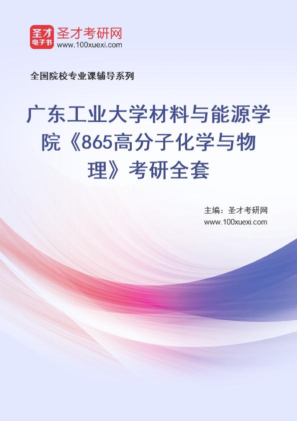 2021年广东工业大学材料与能源学院《865高分子化学与物理》考研全套