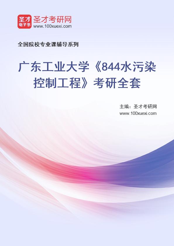 2021年广东工业大学《844水污染控制工程》考研全套