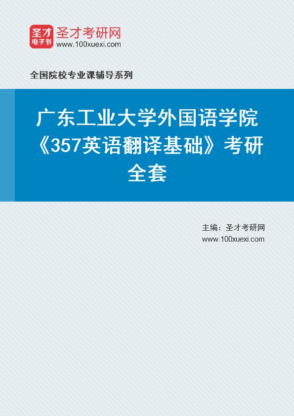 2021年广东工业大学外国语学院《357英语翻译基础》考研全套