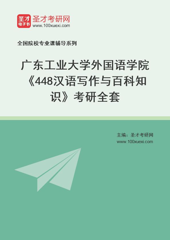 2021年广东工业大学外国语学院《448汉语写作与百科知识》考研全套