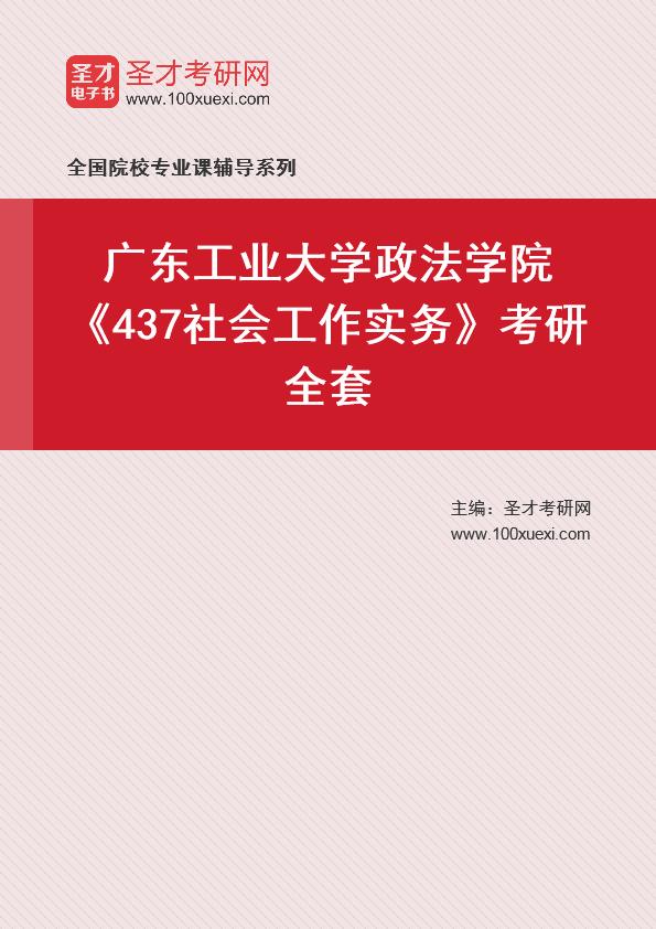 2021年广东工业大学政法学院《437社会工作实务》考研全套