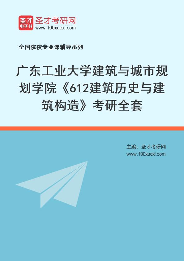 2021年广东工业大学建筑与城市规划学院《612建筑历史与建筑构造》考研全套