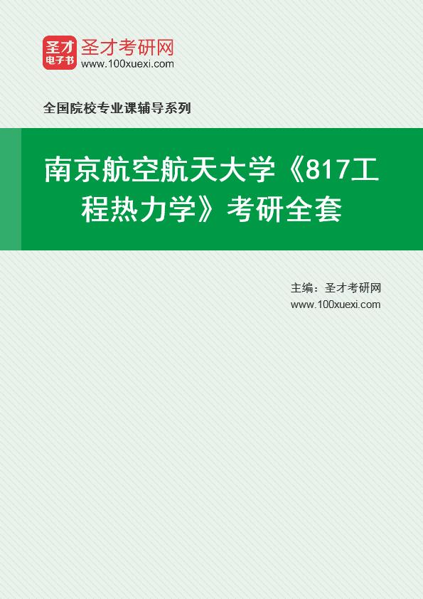 2021年南京航空航天大学《817工程热力学》考研全套