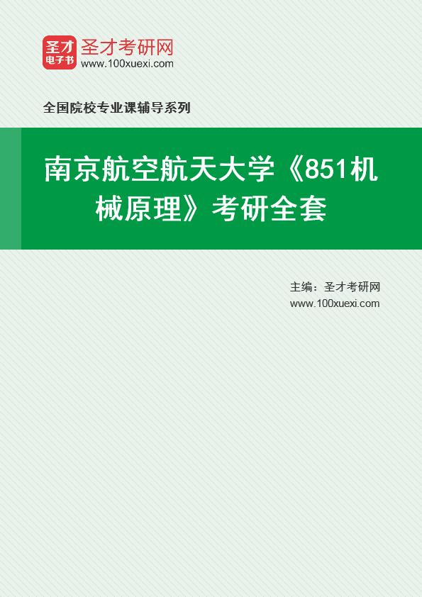 2021年南京航空航天大学《851机械原理》考研全套