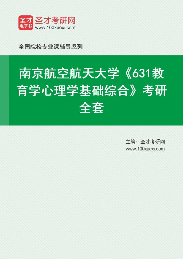 2021年南京航空航天大学《631教育学心理学基础综合》考研全套