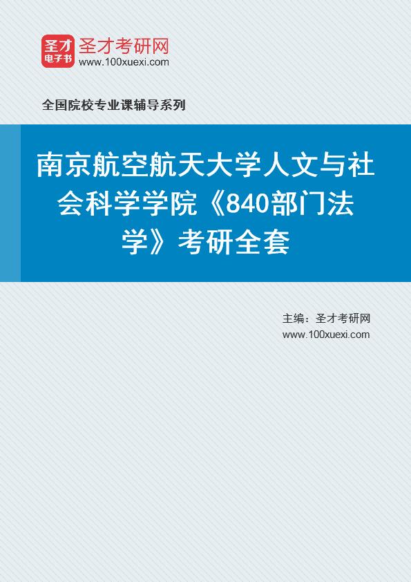 2021年南京航空航天大学人文与社会科学学院《840部门法学》考研全套