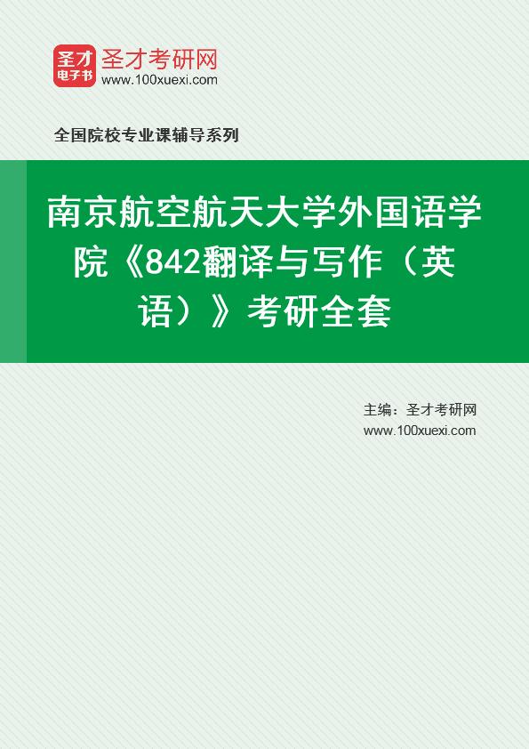 2021年南京航空航天大学外国语学院《842翻译与写作(英语)》考研全套