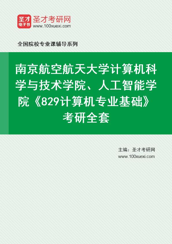 2021年南京航空航天大学计算机科学与技术学院、人工智能学院《829计算机专业基础》考研全套