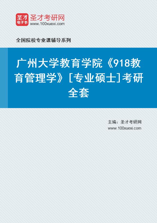 2021年广州大学教育学院《918教育管理学》[专业硕士]考研全套