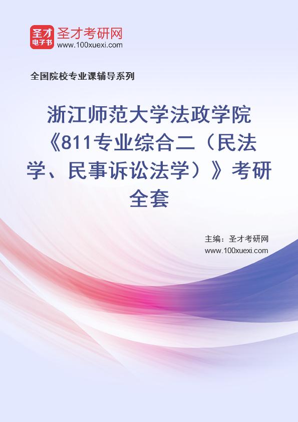 2021年浙江师范大学法政学院《811专业综合二(民法学、民事诉讼法学)》考研全套