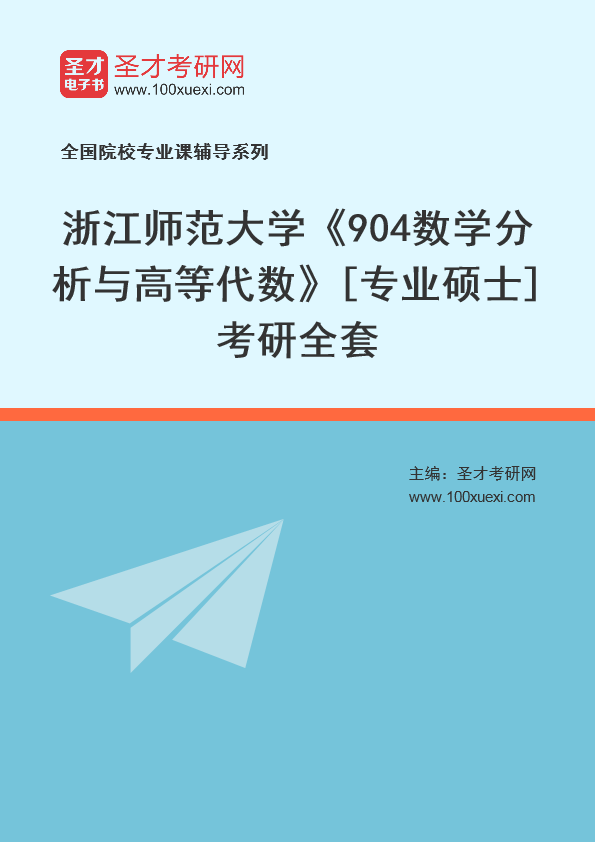 2021年浙江师范大学《904数学分析与高等代数》[专业硕士]考研全套