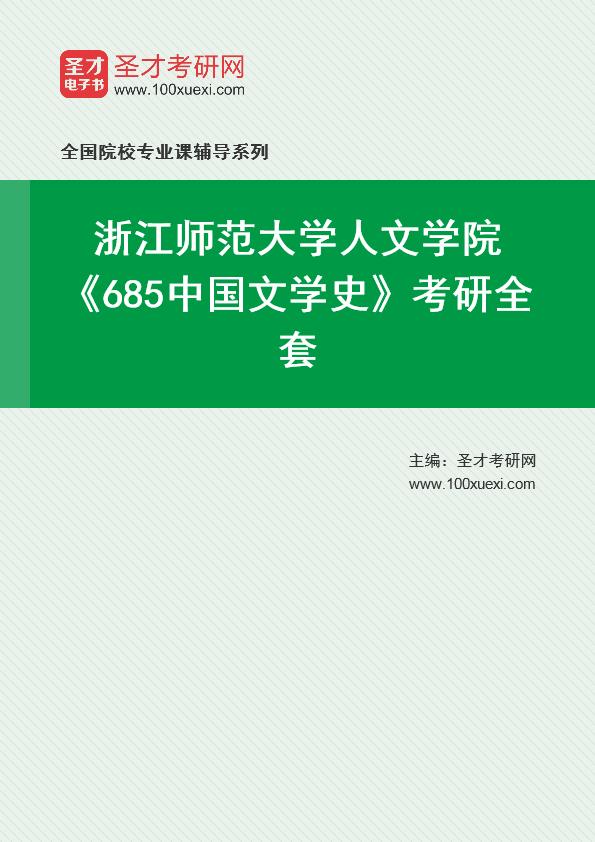 2021年浙江师范大学人文学院《685中国文学史》考研全套