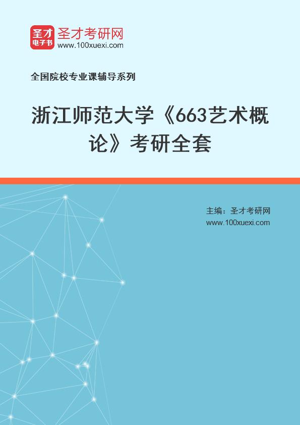 2021年浙江师范大学《663艺术概论》考研全套