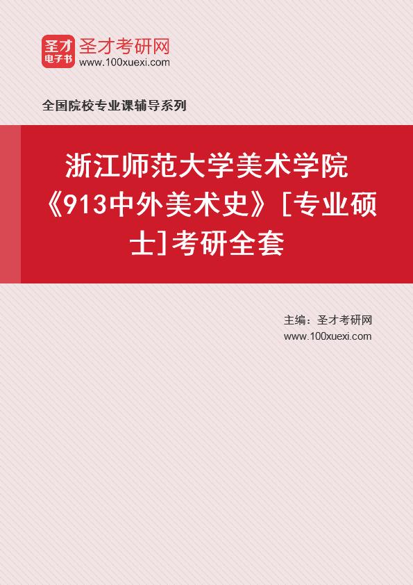 2021年浙江师范大学美术学院《913中外美术史》[专业硕士]考研全套