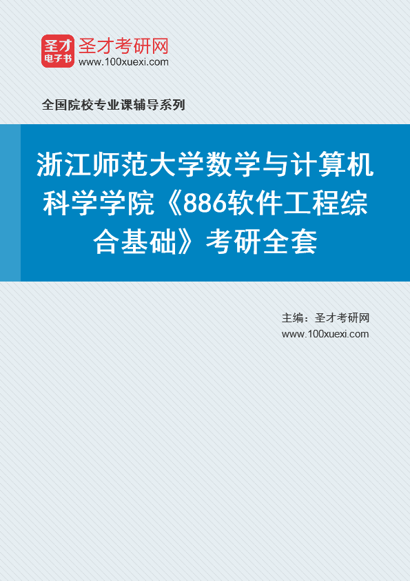 2021年浙江师范大学数学与计算机科学学院《886软件工程综合基础》考研全套