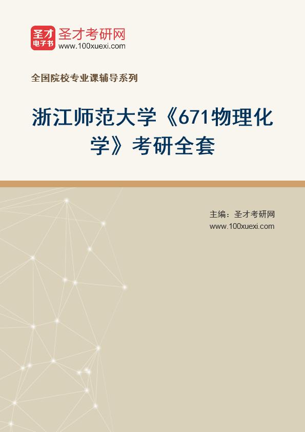 2021年浙江师范大学《671物理化学》考研全套