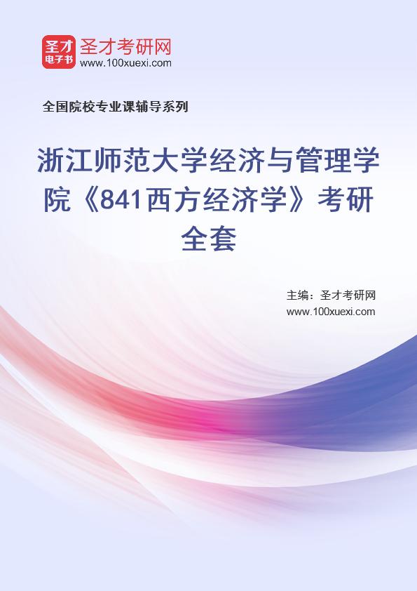 2021年浙江师范大学经济与管理学院《841西方经济学》考研全套