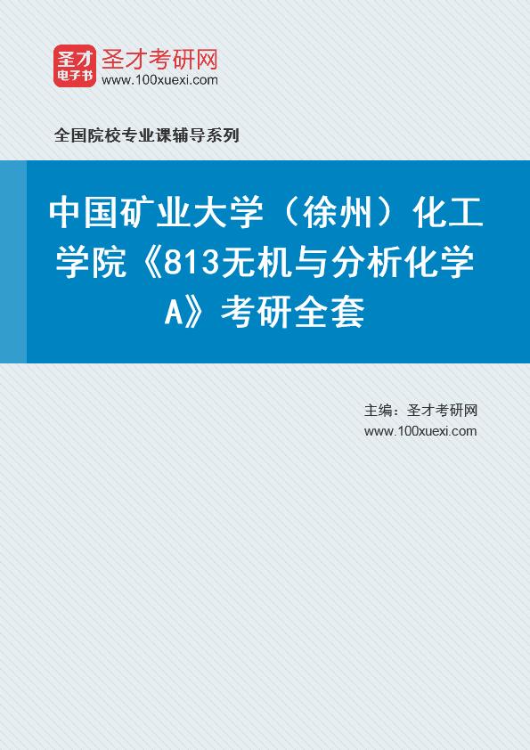 2021年中国矿业大学(徐州)化工学院《813无机与分析化学A》考研全套