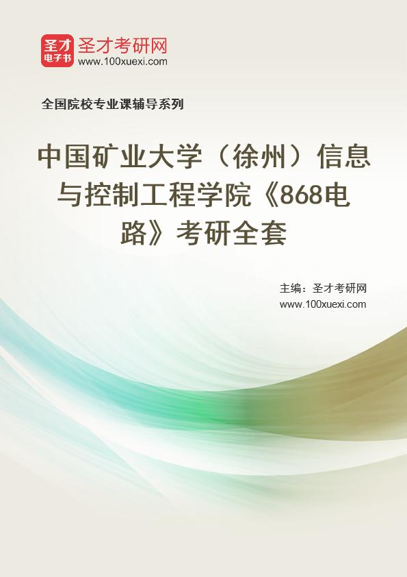 2021年中国矿业大学(徐州)信息与控制工程学院《868电路》考研全套